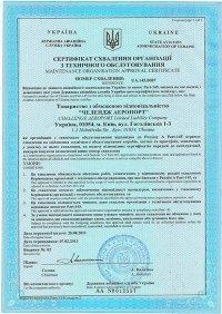 Сертификат по ТО